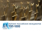 Four top managers of NovaMedica make it to the TOP 1000 Russian Managers 2020